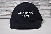 Бейсболка СПУТНИК 1995 | Кепка СПУТНИК