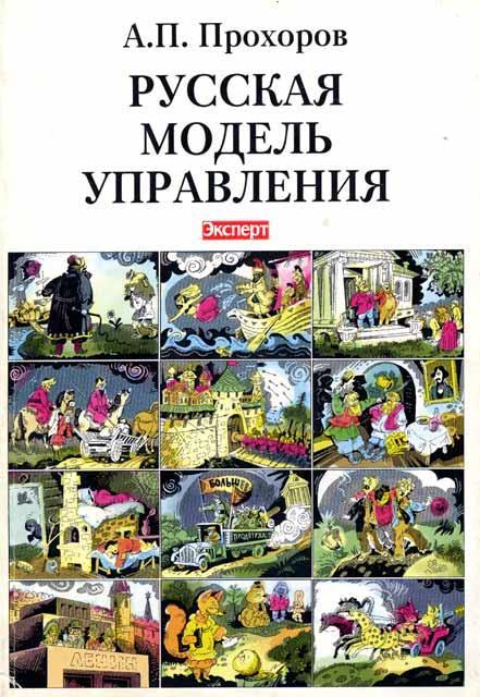 Русская модель управления. Прохоров Александр