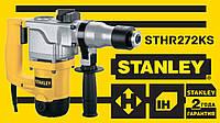 Перфоратор бочковой электрический STANLEY STHR272KS