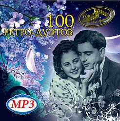 """МР3 -Диск """"100 Ретро -дуетів"""" Імена на всі часи"""