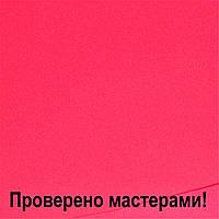Фоамиран 0,8мм 30 х 20 см красный А4