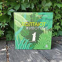 Развивающая книга О чем болтают животные