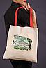 """Еко-сумка. Сокиринці. """"Архітектурно-парковий комплекс Сокиринці"""""""