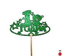 ТОППЕР ДЕРЕВЯННЫЙ ОДИН ГОДИК МИШКА  с Глиттером Блестящий ЗЕЛЁНЫЙ Топперы для Торта Топер дерев'яний