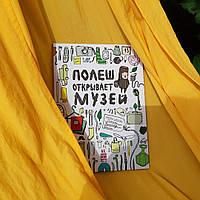 Интересная книга Полеш открывает музей