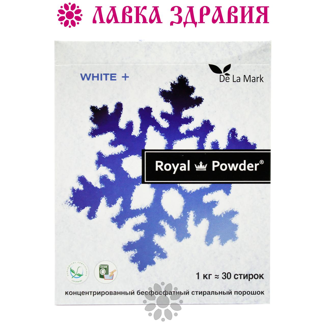 Концентрированный бесфосфатный стиральный порошок Royal Powder White, 1 кг