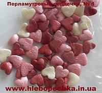 Посыпка перламутровая  «Сердечки» 5 грамм