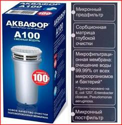 Картридж Аквафор А100 (половолоконный)