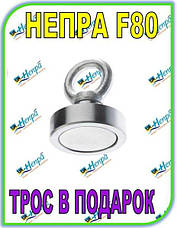 Поисковый магнит НЕПРА F80, фото 3