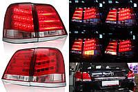 Задние фонари автомобильные