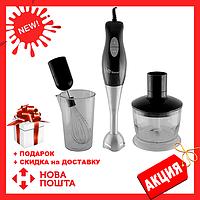 Ручной кухонный погружной блендер Domotec MS 0977 (4 в 1) с чашей | ручной миксер | кухонный комбайн