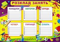 """НП Плакат (школа) """"Світ Поздоровлень А3"""""""