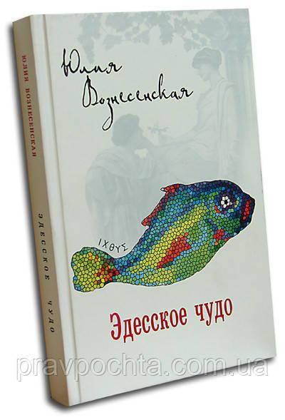 Эдесское чудо (мягк.). Юлия Вознесенская