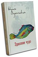 Эдесское чудо (мягк.). Юлия Вознесенская, фото 1