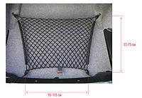 Сетка для багажника автомобиля - прижимная L ✓ ширина: 95 ➠ 115см ✓ длина: 55 ➠ 75см