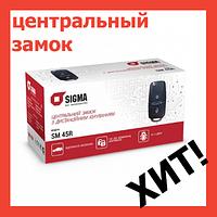 Центральний замок з викидним ключем Sigma SM R45. Дистанційне управління