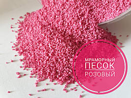 Окрашенный мраморный песок розовый для техник ResinArt и декора, фракция средняя. Цвет мрамор розовый 200г