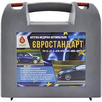 Аптечка автомобильная Евростандарт сертифицированая, евроаптечка,  пластиковый кейс.