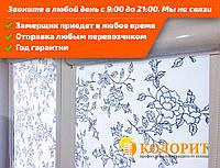 Тканевые, рулонные шторы (жалюзи)