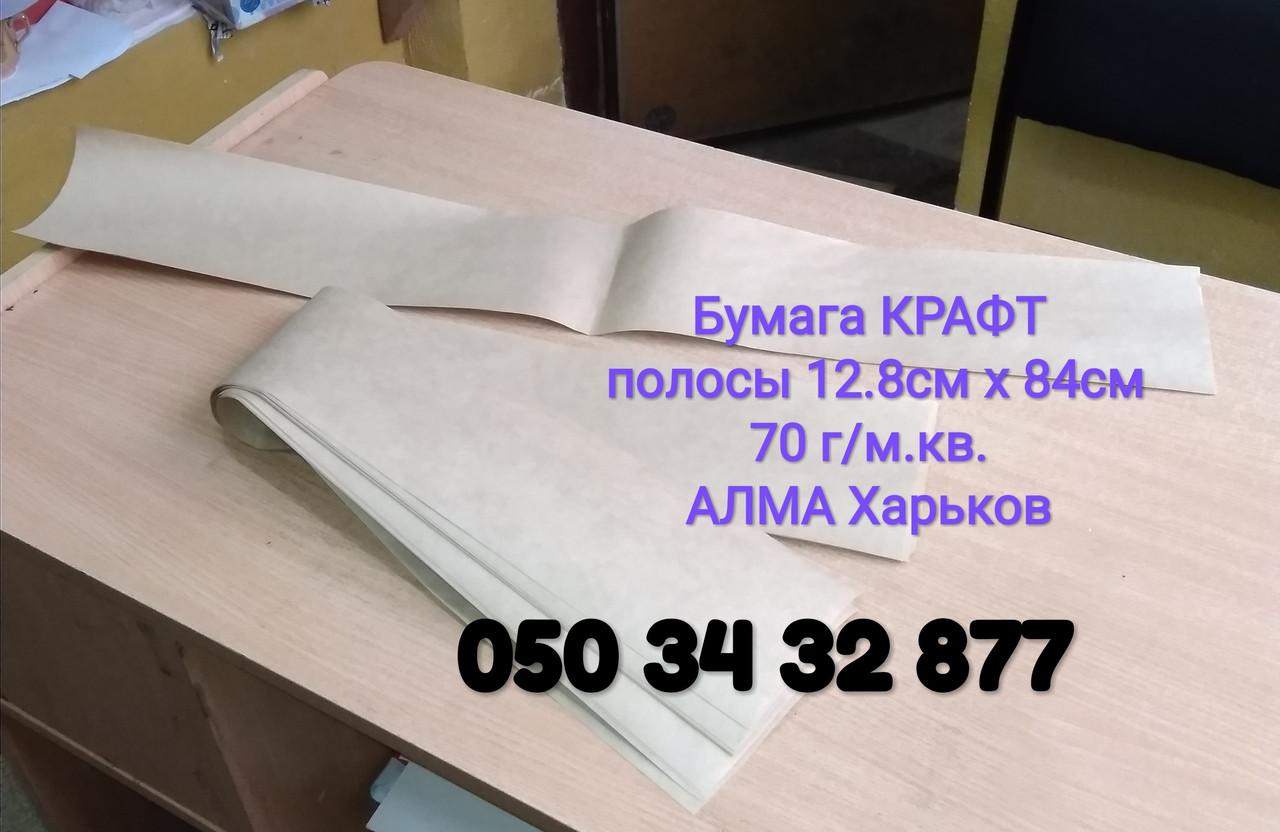 Бумага КРАФТ листы 420мм х 297мм
