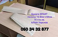 Бумага КРАФТ листы 420мм х 297мм, фото 1