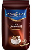 Кофе в зернах Мовенпик / Movenpick Der Himmlische 500 г