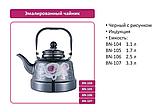 Емальований чайник з рухомою ручкою Benson BN-107 чорний з малюнком (3.3 л), фото 6