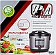 Мультиварка PROMOTEC PM-525 5 л   пароварка Промотек 45 программ   рисоварка   скороварка, фото 2