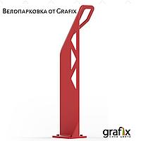 Велопарковка от Grafix.