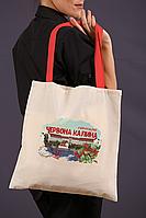 """Еко-сумка. Санаторій  """"Червона калина"""""""