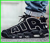Кроссовки Мужские Nike Air More Uptempo Чёрные Найк (размеры: 41,42,43,44,45) Видео Обзор