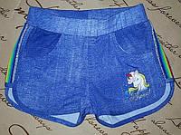Шорты  под джинс с единорогом для девочки 3-8 лет