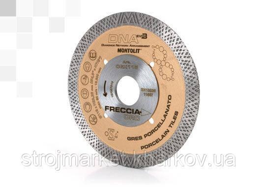 Алмазный диск CGX115мм TM Montolit(100%,Италия)