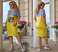 """Платье больших размеров """" Girls Club """" Dress Code"""