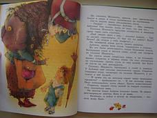 Клад под старым дубом Софья Прокофьева, фото 3