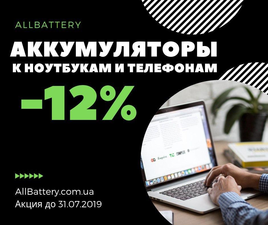 Летняя распродажа аккумуляторов к ноутбукам и телефонам со скидкой -12%