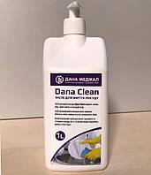 Dana Clean (для мытья посуды)