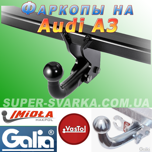 Фаркоп Audi A3 (прицепное на Ауди А3)