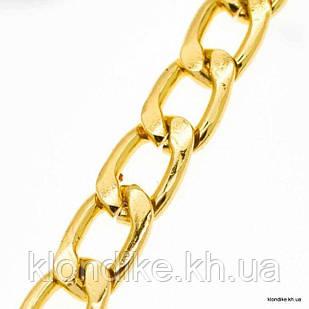Цепь алюминиевая, 19х12 мм, Цвет: Золото (1 метр)