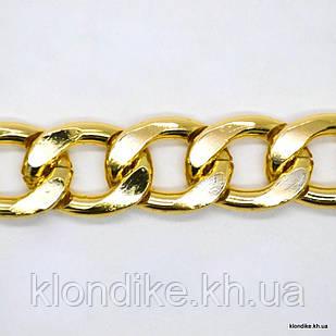 Цепь алюминиевая, 20х15 мм, Цвет: Золото (1 метр)