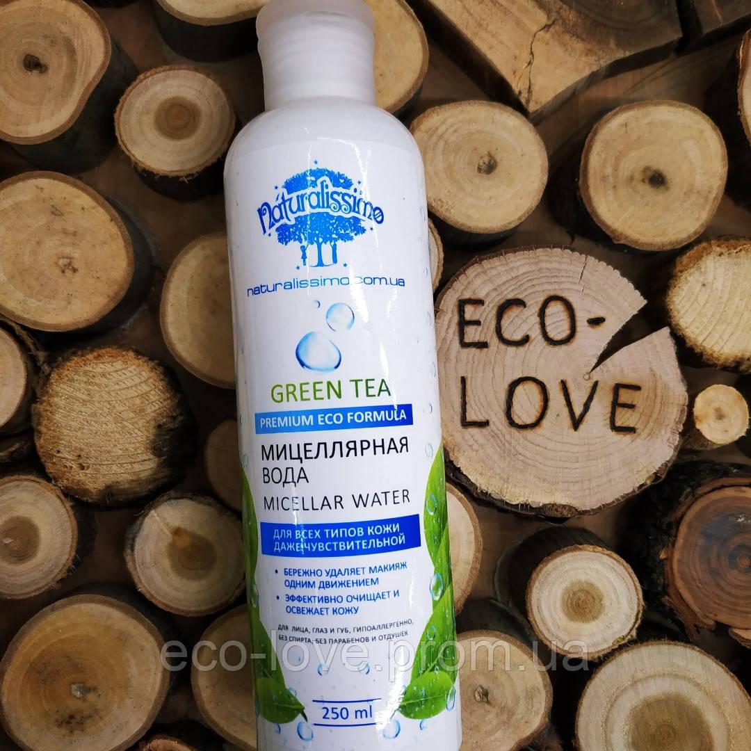 Мицеллярная вода Naturalissimo с Зеленым чаем 250 мл
