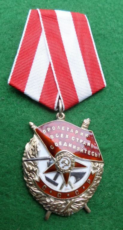Орден Боевого Красного Знамени БКЗ №354 ДУБЛИКАТ серебро,позолота. горячая эмаль копия