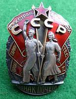 Орден Знак Почета МОНДВОР №6.597 винт, переделка с оригинала, Серебро