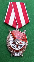 Орден Красного Знамени 2-е награждение серебро,позолота, горячая эмаль