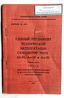 Единый регламент технической эксплуатации самолетов типа АН-24, АН-26 и АН-30