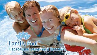 Бассейны Family Pool и Fiber Pools в Украине. Грандиозные скидки!