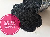 Глиттер черный бархат, мелкий размер частиц, для декора  смолы в технике ResinArt. Упаковка 25мл