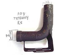 Труба выпускная (колено) под турбину глушителя комбайна СК-5 Нива 22-17-С3-1