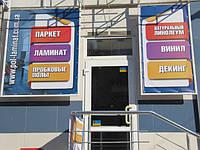 Салон Parketti, пр. Московский, 39