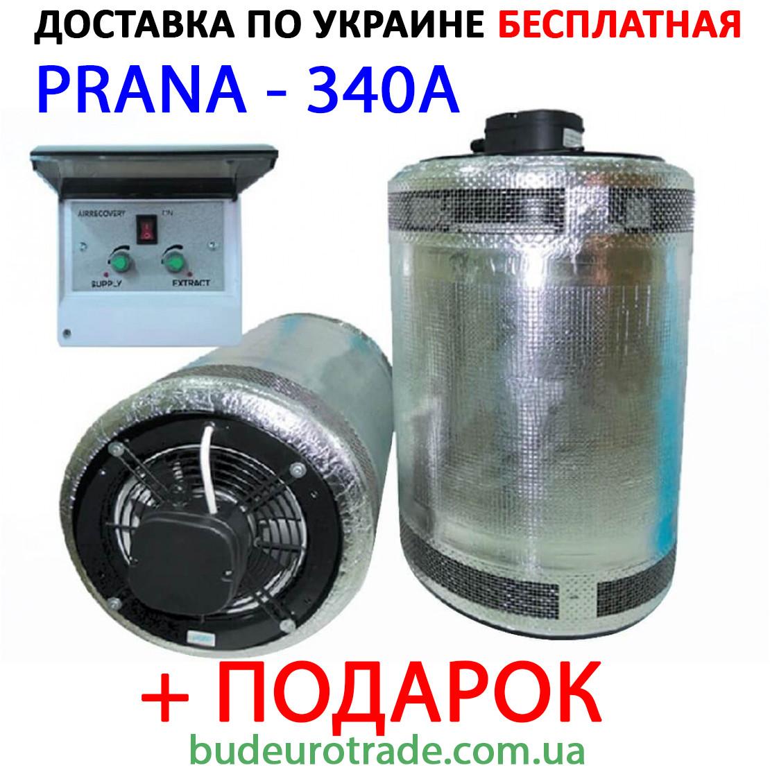 РЕКУПЕРАТОР ПРАНА 340 А